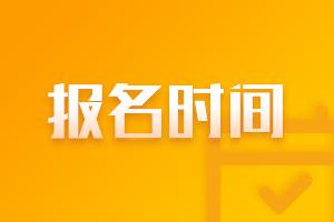 2021年注会报名具体时间 浙江考生速看>>