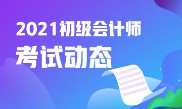 2021年安徽省初级会计考试报名入口在哪里?