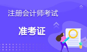 通知:陕西西安2021年注会准考证打印时间正式公布!