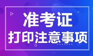 2021年上海CPA准考证打印注意事项了解下!