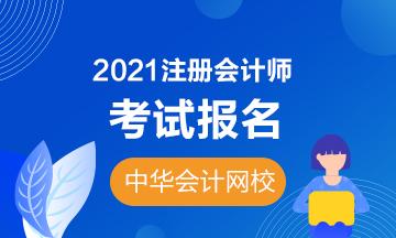 @重庆考生请注意!注册会计师2021年报名费用来啦~