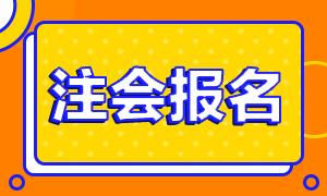 江苏杭州2021年注册会计师报名条件及时间是什么?