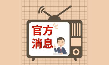【健康码】2021年初级会计考试各地疫情防控要求!速查