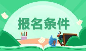 江苏南通021年注册会计师报名条件是什么?