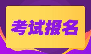 2021年四川成都注会报名程序请查收~