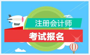 重庆2021年注册会计师报名条件及时间是什么?