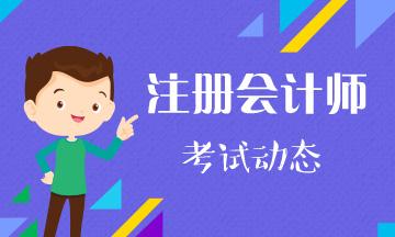 浙江嘉兴2021年注册会计师考试时间具体安排