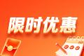 15日免息:税务师无忧班/VIP课程12期分期优惠省千元!