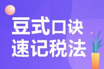 """【豆式速记口诀】注会《""""碎""""法》高频考点轻松记"""