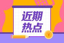 【大纲变化】王艳龙老师2021《财务与会计》大纲解读直播预约