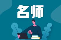 【直播预约】刘安琪老师2021年《涉税服务实务》大纲变化解读