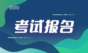 2021全国证券从业资格考试官网:中国证券业协会