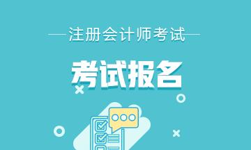 2021年浙江杭州注册会计师报名时间在几月?