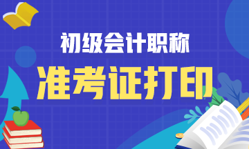 2021年山东省初级会计准考证打印时间确定了吗?