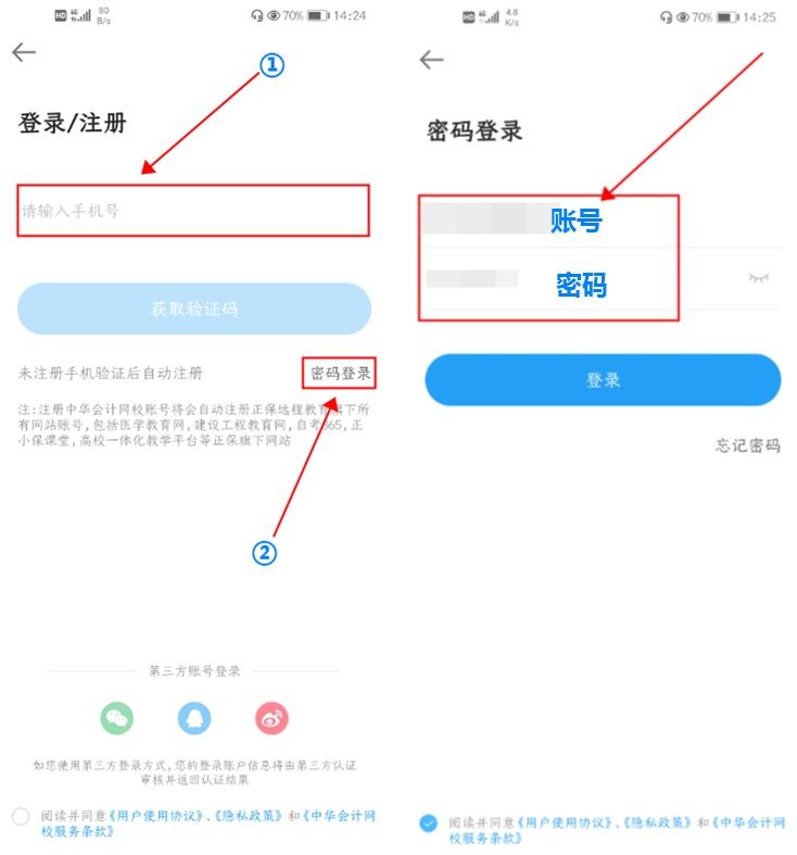 """2021年中华会计网校中级会计看课流程""""新鲜出炉""""--APP端"""