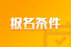湖南2021年中级会计师报名条件你知道吗?