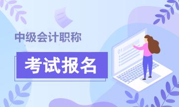 浙江2021年中级会计师报考时间截止了吗?