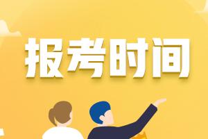 2021年安徽黄山中级会计师报考时间是什么时候呢?
