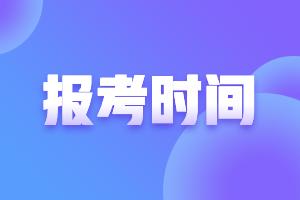 浙江温州2021年中级会计职称报名入口已经关闭了!