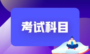 话题推荐!宁夏银川2021年基金从业考试科目?