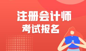 2021年浙江杭州注册会计师报名入口在哪里?