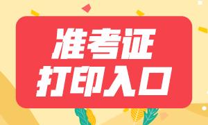 7月证券从业资格考试准考证打印入口:中国证券业协会