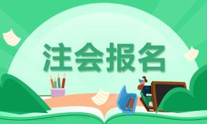 上海2021注会报名时间是什么时候?报名入口是哪里?