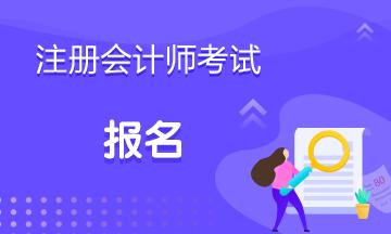 重庆2021年注册会计师报名入口开通!