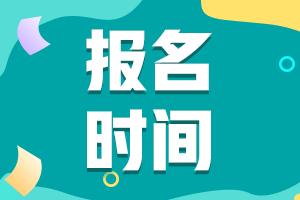 河北省2021年会计初级报考时间和考试时间