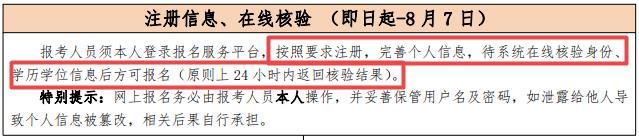 北京2021年初中级经济师报名注册要求