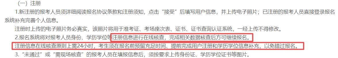 广东2021年初中级经济师报名注册要求