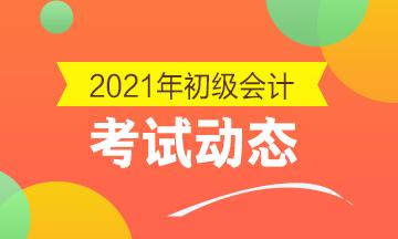 青海2021初级会计职称考试时间公布了吗?