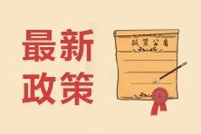 福建省福州考区2021全国注会考试报名现场审核及有关事项的通告
