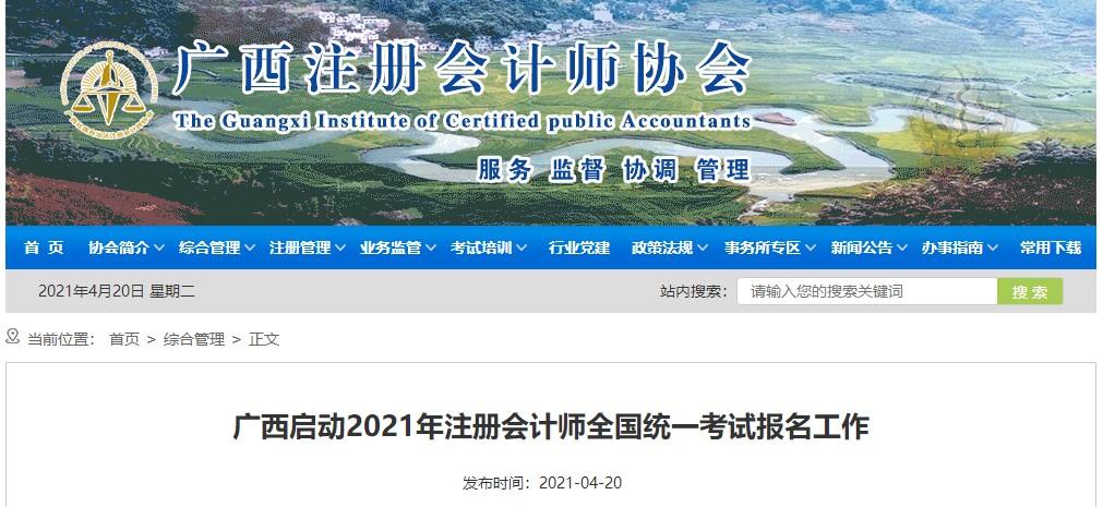 广西启动2021年注册会计师全国统一考试报名工作
