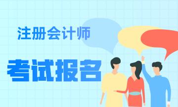 陕西2021年注册会计师报考时间是什么时候?