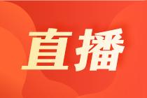 5月7日/8日高级会计师考前串讲直播 名师在线预测考情!