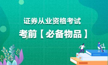 证券从业考试考前【必备物品】!