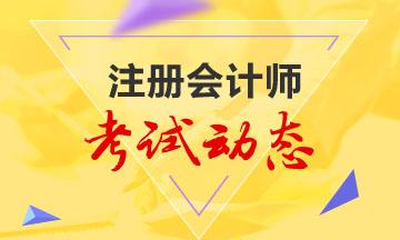 湖北武汉2021年注会报名时间和报名程序在这里