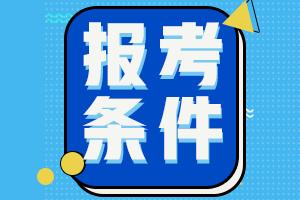 上海2021年证券从业资格证考试报考条件公布了吗?