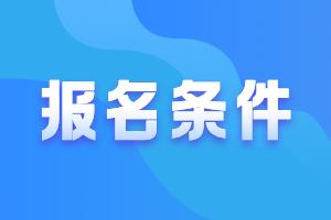 北京证券从业考试报名条件是什么?