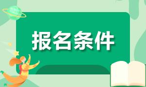 2021年注册会计师全国统一考试浙江温州考区报名条件