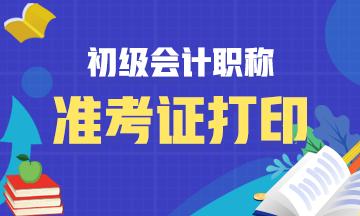 安徽省2021年会计初级准考证打印入口为?