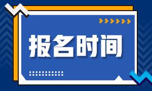 2021年注册会计师云南考区的报名时间是什么?