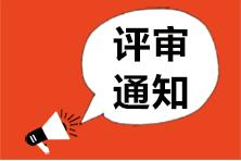 (新增浙江四川)各地区2021年高级经济师评审通知汇总