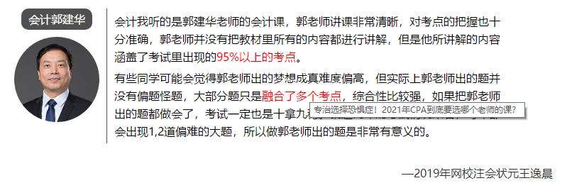 广西2021注册会计师报名入口即将关闭!