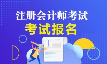 @全体考生 广东佛山2021CPA报名时间是什么时候?