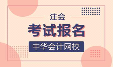 广东东莞2021年注会报名程序在这!