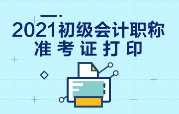 甘肃省2021年初级会计准考证打印时间