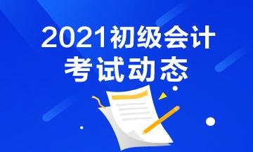 安徽省2021年会计初级考试时间开始了吗?