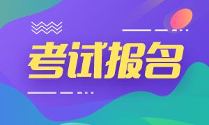 2021年广东注册会计师考试报名哪天截止?